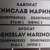 Cabinet de avocatura din Bulgaria /Vorbim limba romana/