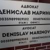 Cabinetul Avocatului Denislav Marinov