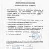 Convocare adunare generala ordinara din 23.03.2018, este ilegal si ilegitim