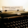 Reparatii masini de scris si consumabile noi!